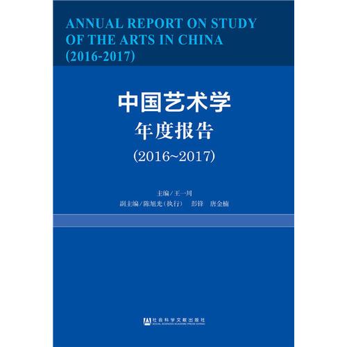 中国艺术学年度报告(2016-2017)
