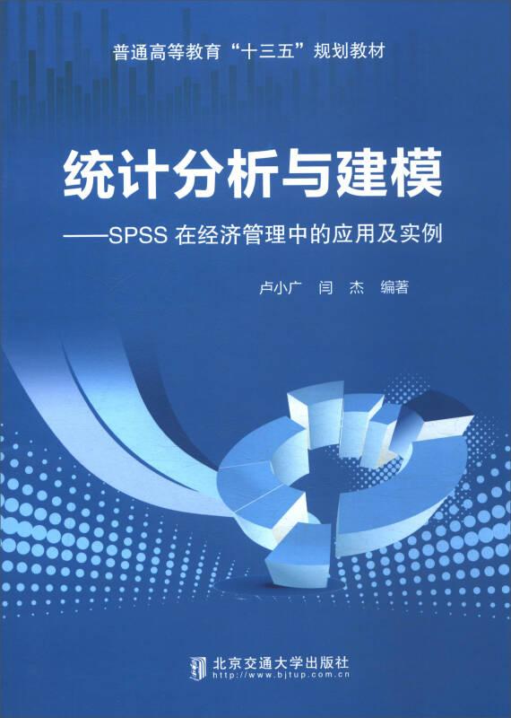 """统计分析与建模:SPSS在经济管理中的应用及实例/普通高等教育""""十三五""""规划教材"""