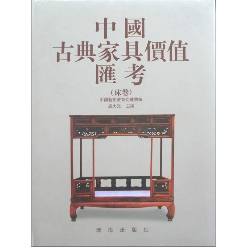 中国古典家具价值汇考.床卷
