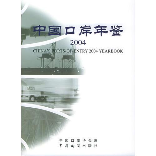 2004中国口岸年鉴(精装)