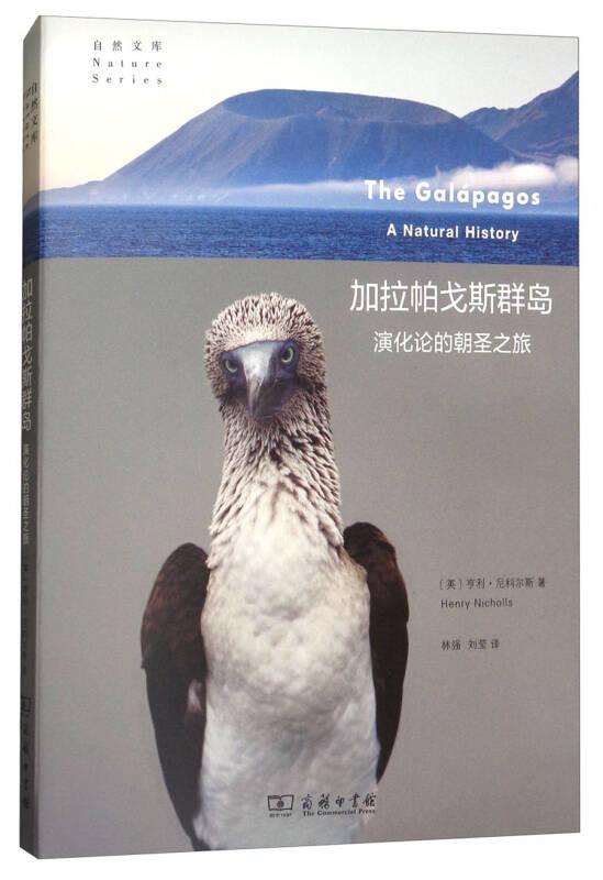 加拉帕戈斯群岛:演化论的朝圣之旅/自然文库