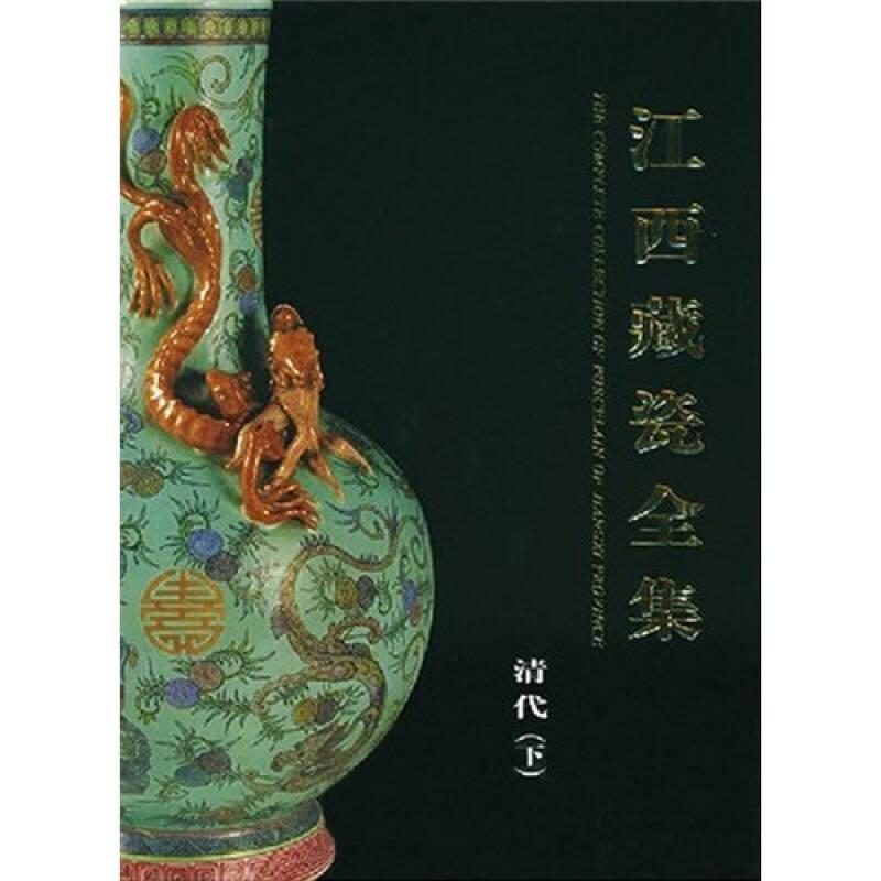 江西藏瓷全集(清代·下)(中英文)