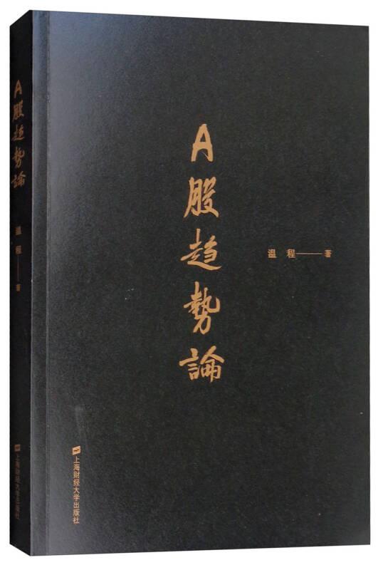 A股趋势论/民间高手操盘系列