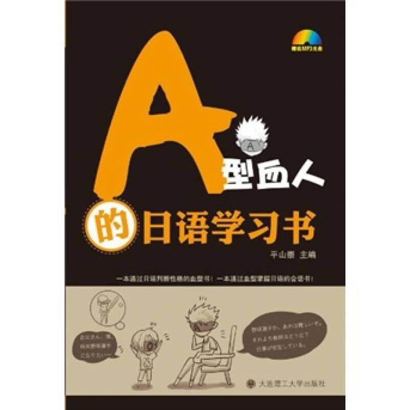 A型血人的日语学习书