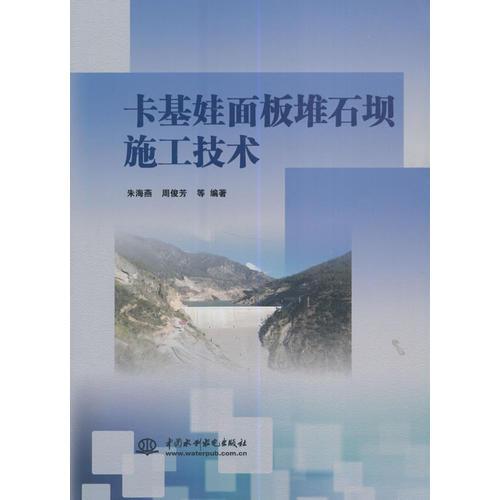 卡基娃面板堆石坝施工技术