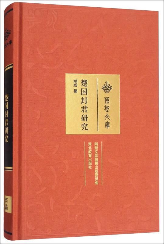 荆楚文库:楚国封君研究(修订版)