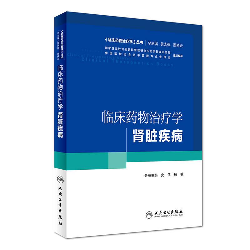 临床药物治疗学:肾脏疾病(培训教材)