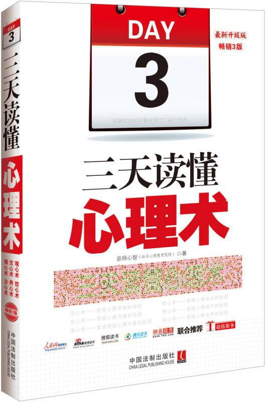 三天读懂心理术:最新升级版,畅销3版