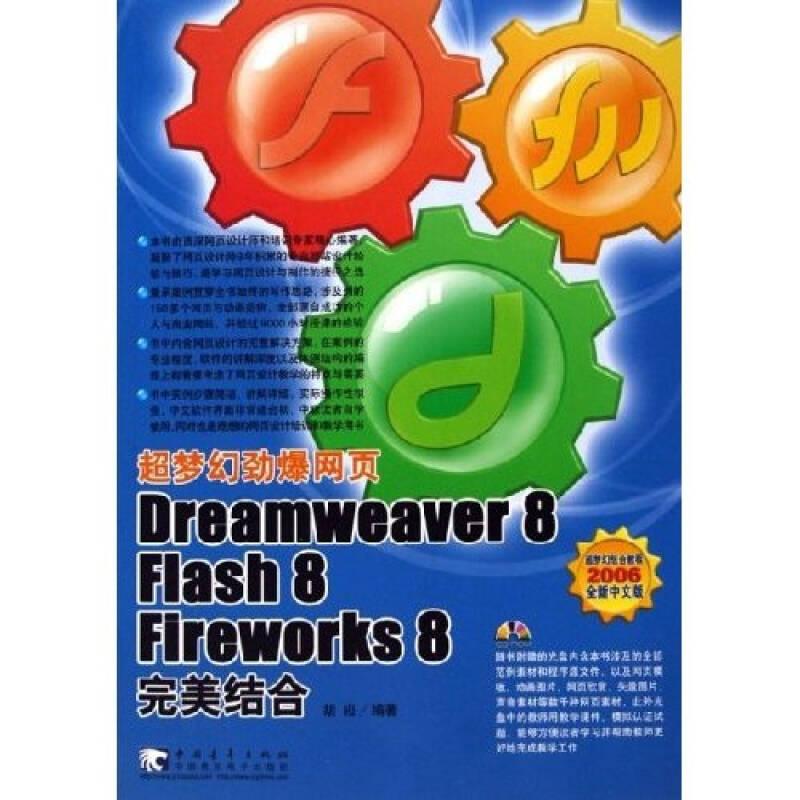 超梦幻劲爆网页:Dreamweaver 8 Flash 8 Fireworks 8完美结合