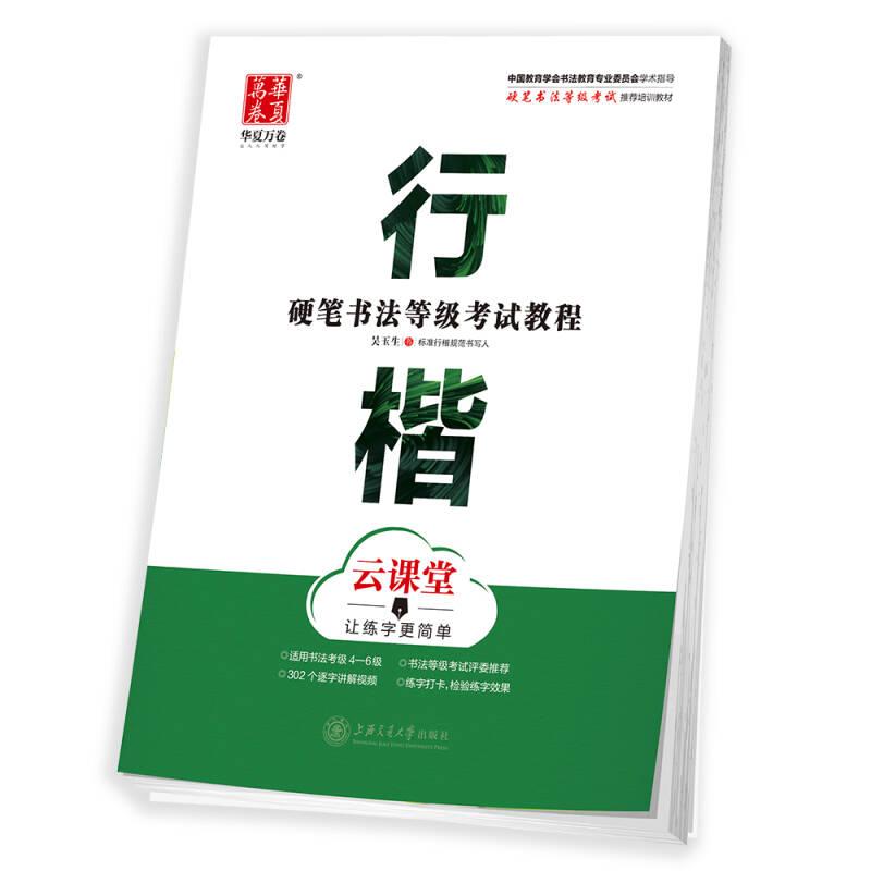 华夏万卷字帖 硬笔书法等级考试教程 行楷 云课堂