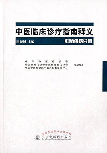 中医临床诊疗指南释义(肛肠疾病分册)