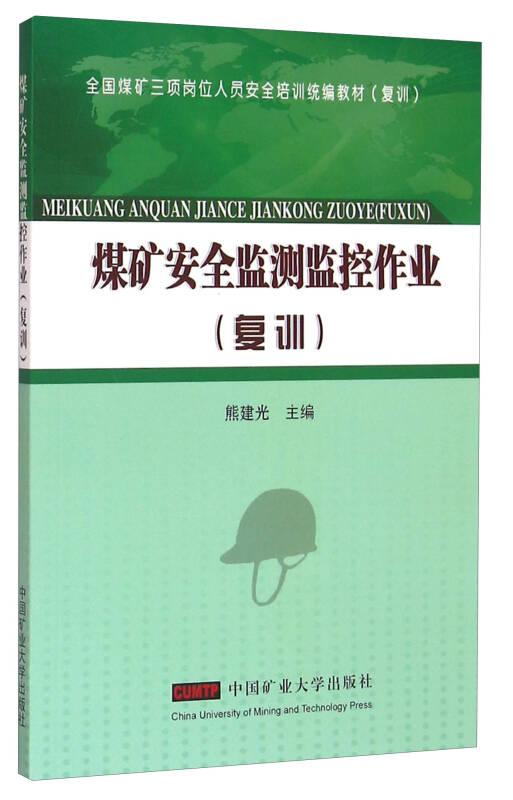煤矿安全监测监控作业(复训)