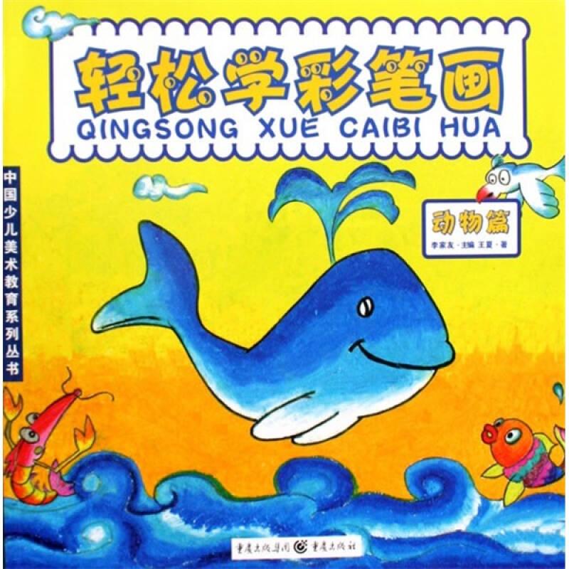 中国少儿美术教育系列丛书·轻松学彩笔画:动物篇