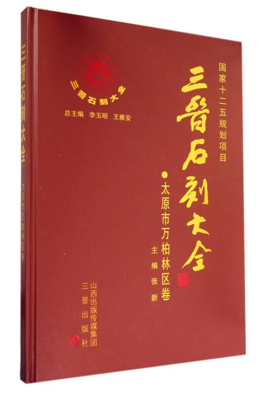 三晋石刻大全(太原市万柏林区卷)(精)