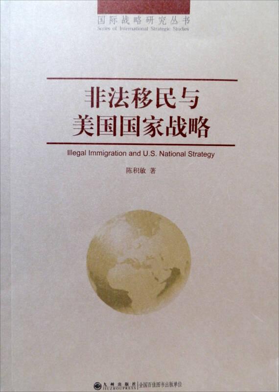 国际战略研究丛书:非法移民与美国国家战略