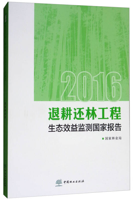 2016退耕还林工程生态效益监测国家报告