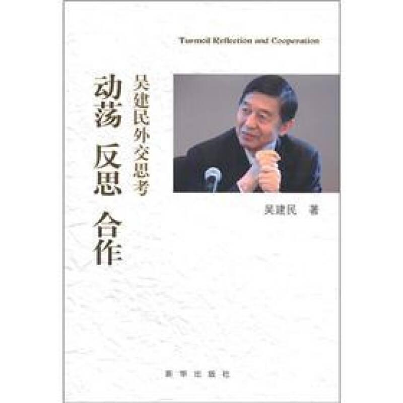 动荡 反思 合作:吴建民外交思考
