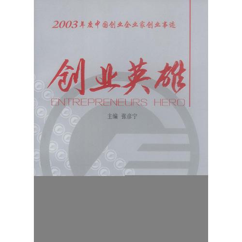 2003年度中国创业家创业事迹:创业英雄