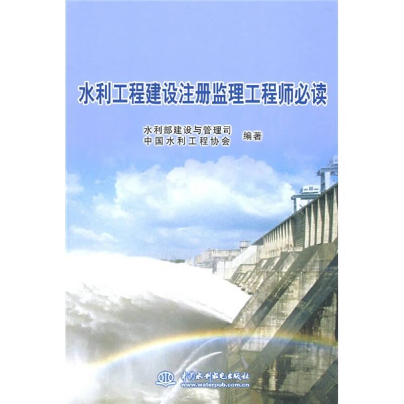 水利工程建设注册监理工程师必读