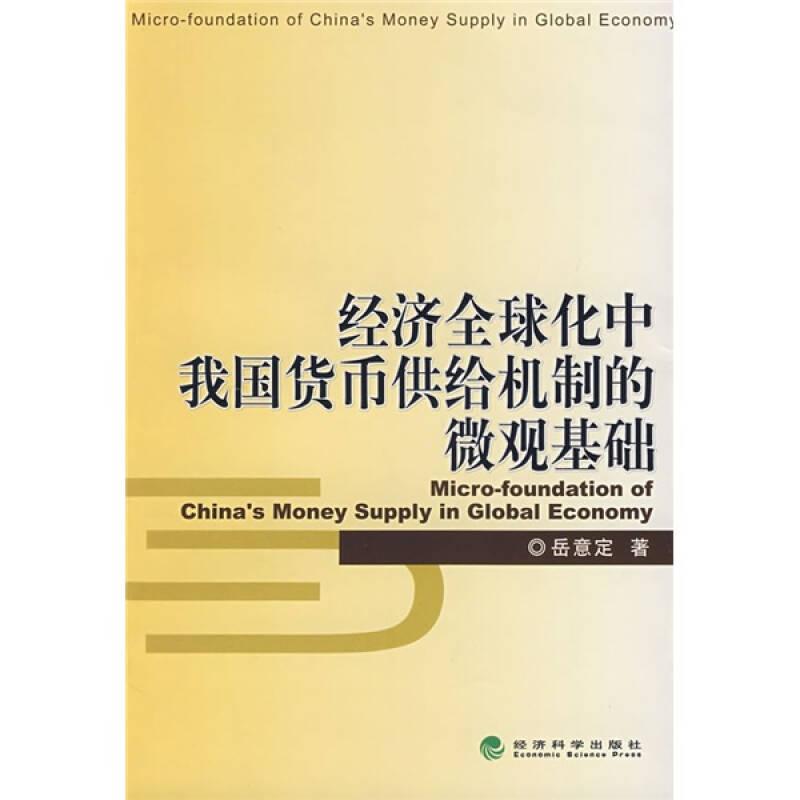 经济全球化中我国货币供给机制的微观基础