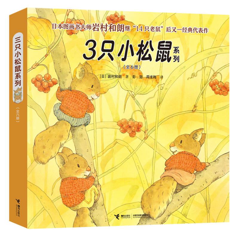 岩村和朗系列绘本:三只小松鼠系列图书(套装全6册)让孩子在自然中认知科学,发现美