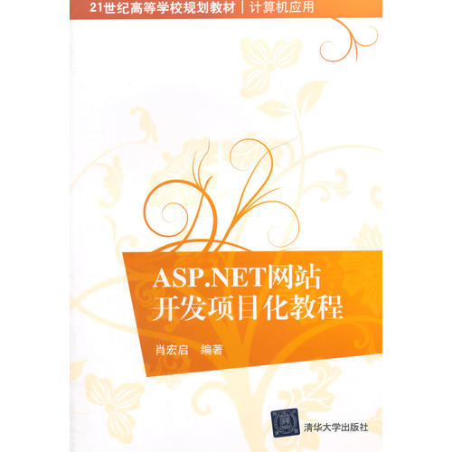 ASP.NET网站开发项目化教程(21世纪高等学校规划教材·计算机应用)