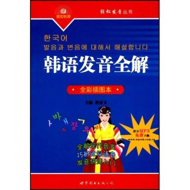 轻松发音丛书:韩语发音全解(全彩插图本)