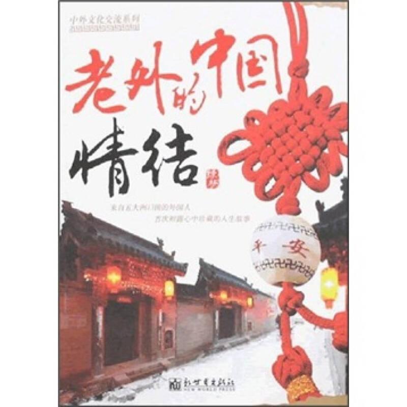 老外的中国情结