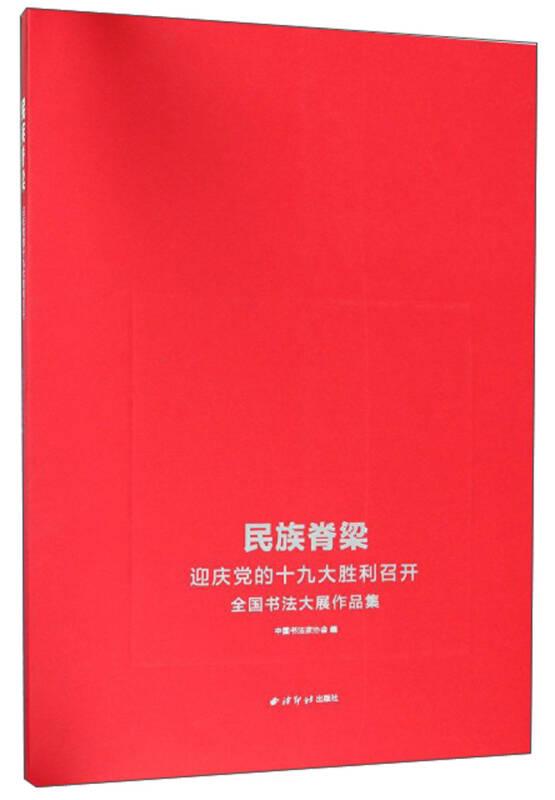 民族脊梁 迎庆党的十九大胜利召开全国书法大展作品集