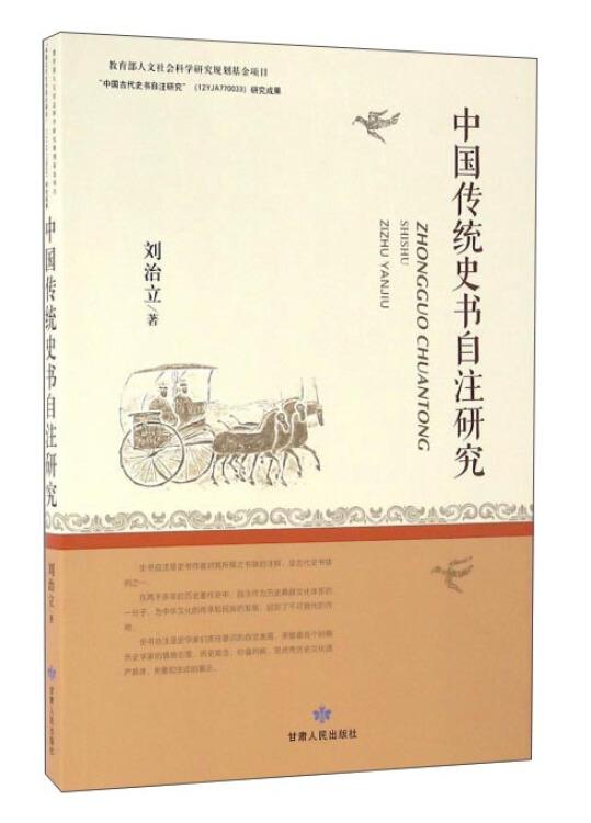 中国传统史书自注研究
