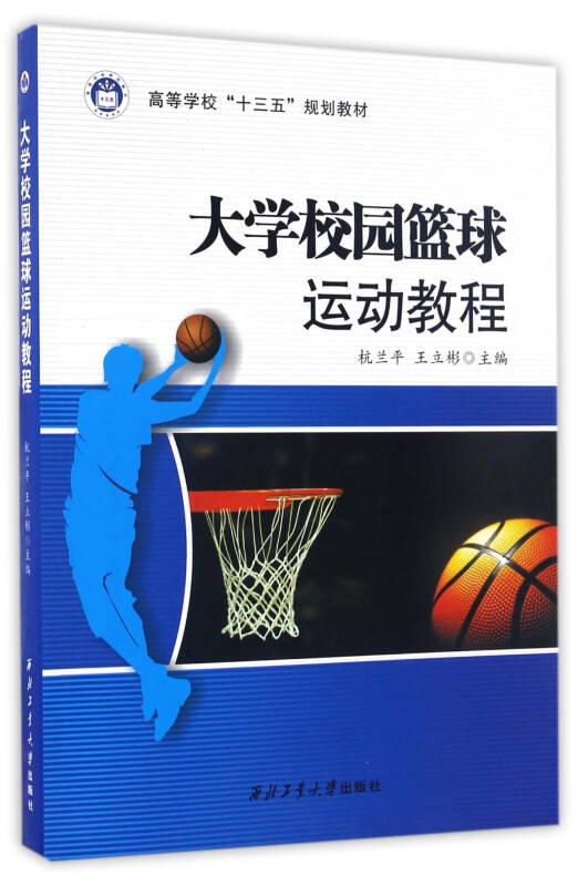 """大学校园篮球运动教程/高等学校""""十三五""""规划教材"""