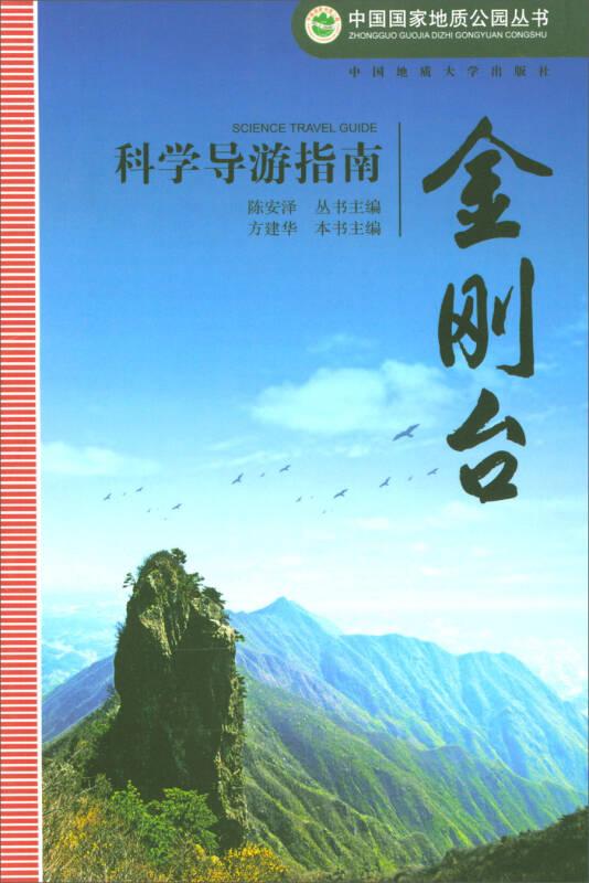 中国国家地质公园丛书:金刚台科学导游指南