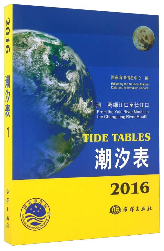 潮汐表 第1册 鸭绿江口至长江口(2016)
