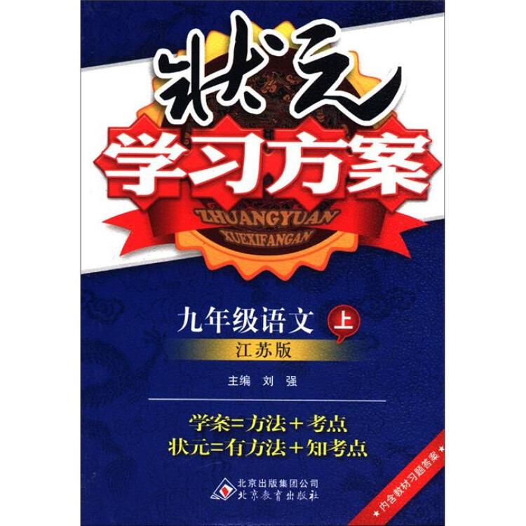 状元学习方案:9年级语文(上)(江苏版)