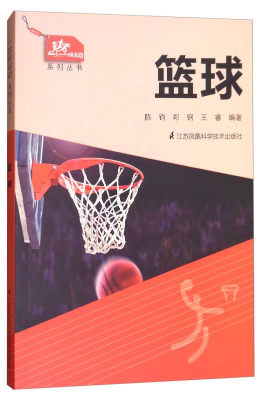 篮球/一起做运动系列丛书