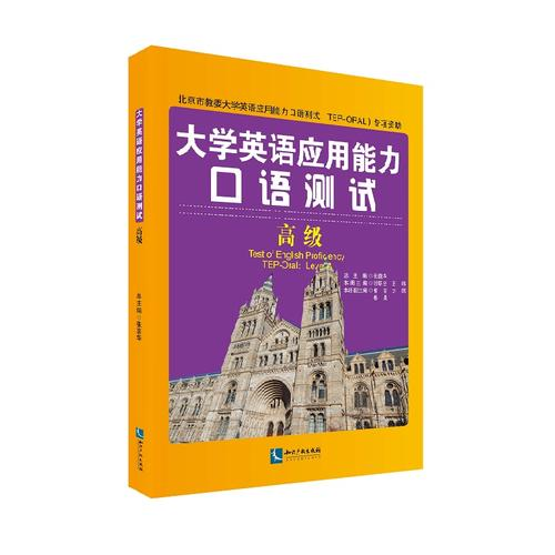 大学英语应用能力口语测试(高级)