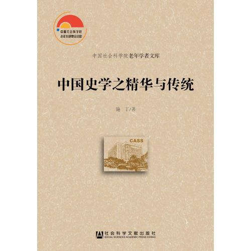 中国史学之精华与传统