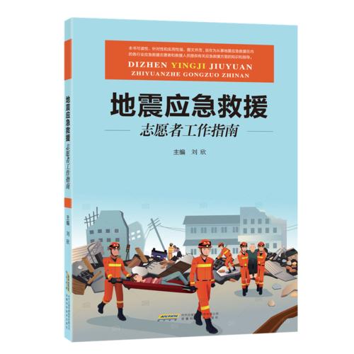 地震应急救援志愿者工作指南