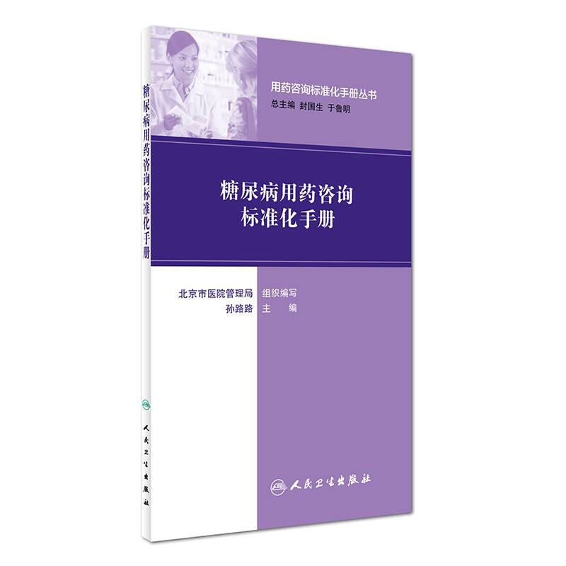 用药咨询标准化手册丛书:糖尿病用药咨询标准化手册
