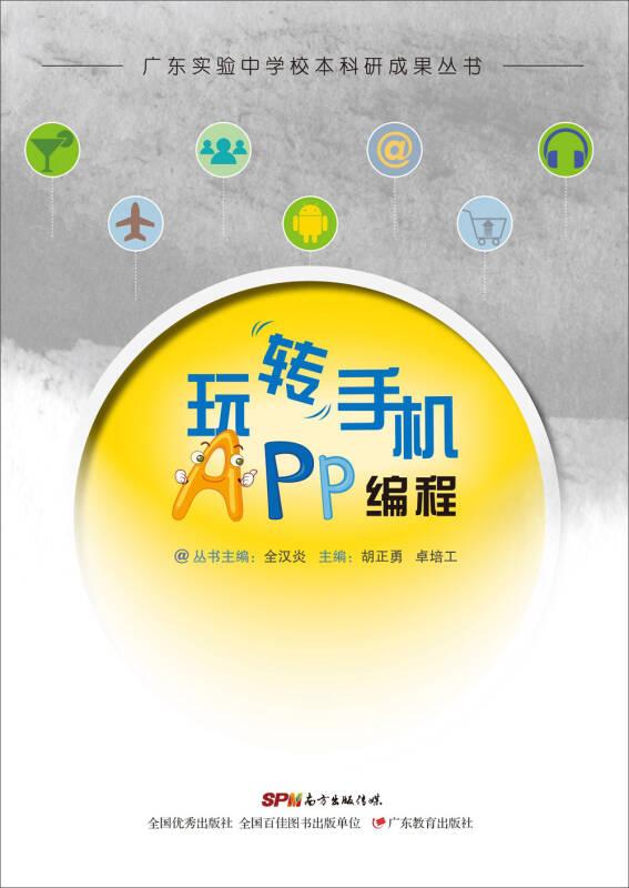"""玩转手机APP编程(一书包含""""入门篇""""""""进阶篇""""和""""综合篇"""")"""