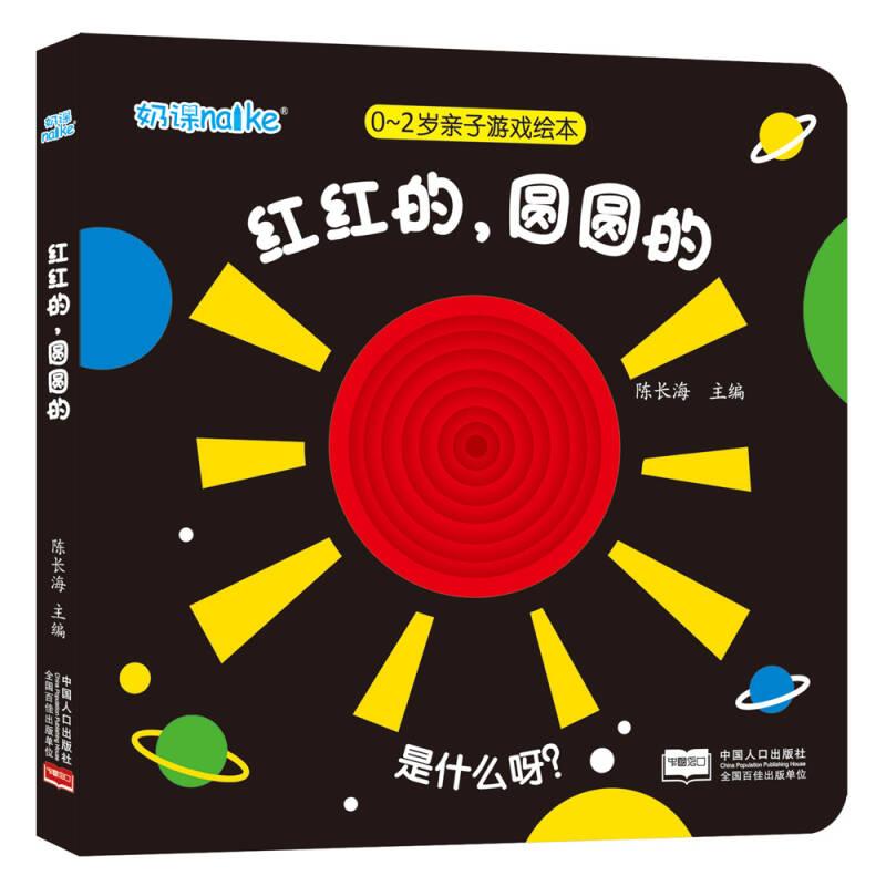 海润阳光·0-2岁亲子游戏绘本. 红红的,圆圆的