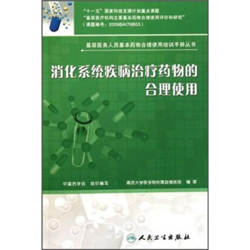 基层医务人员基本药物合理使用培训手册丛书·消化系统疾病治疗药物的合理使用
