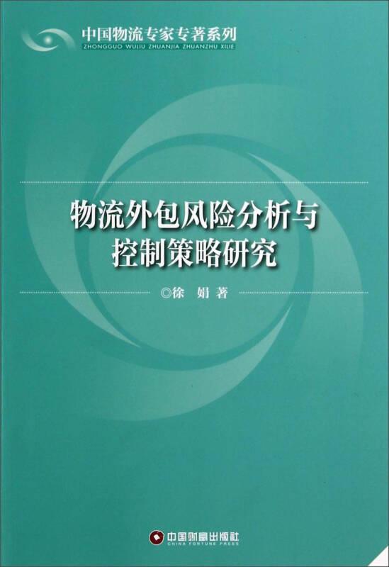 中国物流专家专著系列:物流外包风险分析与控制策略研究
