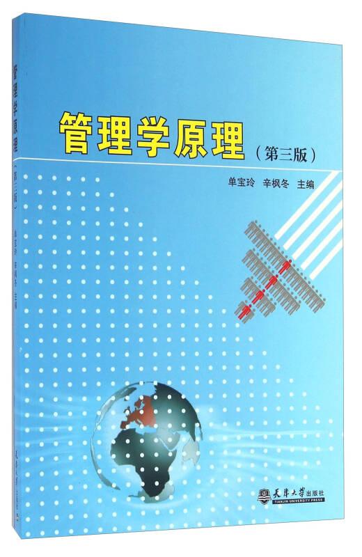 管理学原理(第三版)