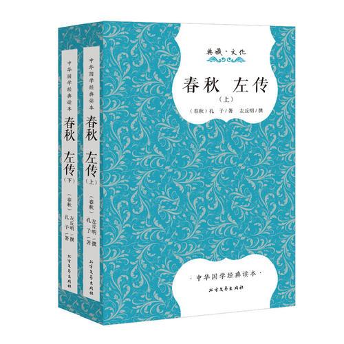 春秋左传 中国古典文学名著