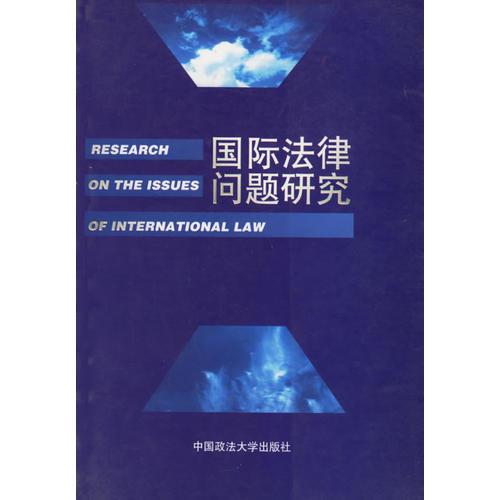 国际法律问题研究