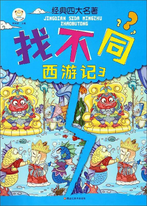 西游记(3)/经典四大名著找不同
