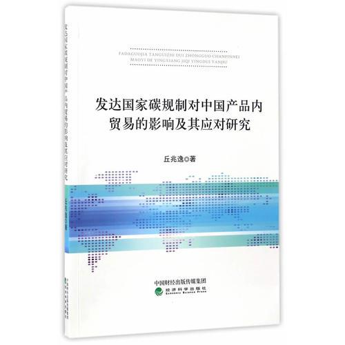 发达国家碳规制对中国产品内贸易的影响及其应对研究