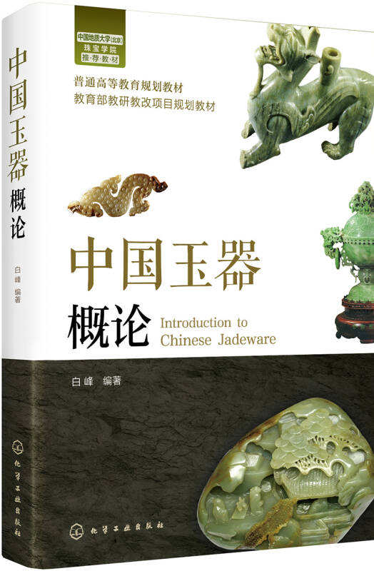 中国玉器概论