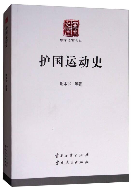 学术名家文丛·云南文库:护国运动史